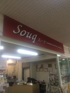 鎌倉自然食品souq